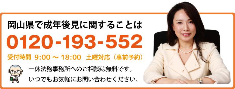 岡山県で成年後見に関することは0120-193-552まで。一休法務事務所へのご相談は無料です。いつでもお気軽にお問い合わせください。