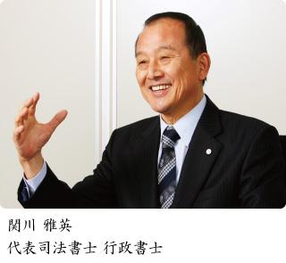 岡山成年後見サイト代表者あいさつ
