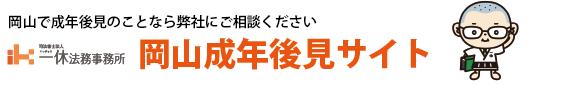 岡山で成年後見のことなら弊社にご相談ください。一休法務事務所岡山成年後見サイト