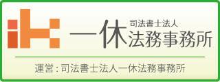 岡山県の司法書士法人 行政書士法人 一休法務事務所