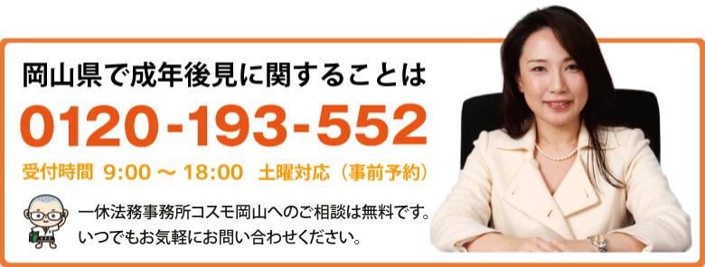 岡山県で成年後見に関することは0120-193-552まで。一休法務事務所コスモ岡山へのご相談は無料です。いつでもお気軽にお問い合わせください。