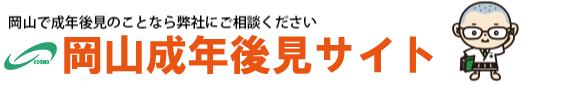 岡山で成年後見のことなら岡山成年後見サイトへご相談ください。