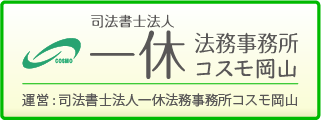 運営:岡山県の司法書士法人一休法務事務所コスモ岡山